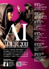 AI 公式ブログ/「FOR MUSIC FOR LIFE」ライブチケット一般発売迫る!! 画像1
