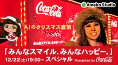 AI 公式ブログ/アメーバスタジオにてスペシャル番組に出演!! 画像1