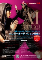 AI 公式ブログ/AI ZEPP TOURダンサーオーディション開催!! 画像1