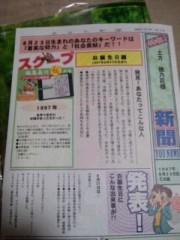 土方穂乃花 公式ブログ/穂乃花新聞 画像2