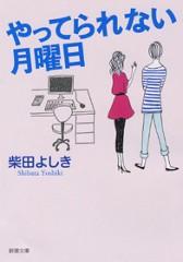 井坂聡 公式ブログ/やってられない月曜日 画像1