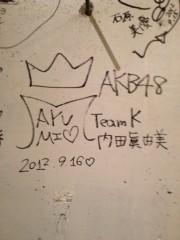 井坂聡 プライベート画像 IMG_0740