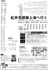 井坂聡 公式ブログ/『紅弁天部隊上海へ行く』 画像2