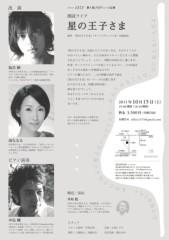井坂聡 公式ブログ/チラシが出来ました! 画像2