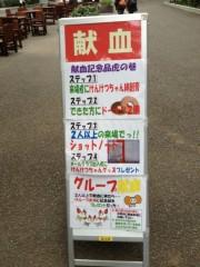 井坂聡 プライベート画像 献血