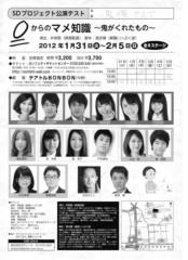 井坂聡 公式ブログ/告知第一弾! 画像2