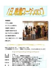 井坂聡 公式ブログ/一日映像ワークショップのお知らせ 画像1