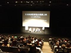 井坂聡 公式ブログ/ご来場ありがとうございました! 画像1