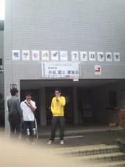井坂聡 公式ブログ/フェリス女学院大学の 画像1