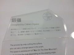 井坂聡 公式ブログ/カワイイ展覧会! 画像3