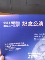 井坂聡 公式ブログ/やって来たのは、 画像2