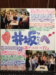 井坂聡 プライベート画像/グラ☆スタ!×井坂演劇プロジェクト IMG_0751