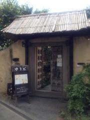 井坂聡 公式ブログ/癒しの空間 画像1