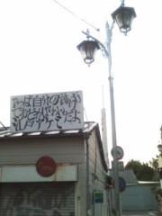 井坂聡 公式ブログ/この街はどこ 画像1