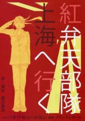 井坂聡 公式ブログ/『紅弁天部隊上海へ行く』 画像1
