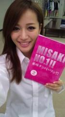 北川富紀子 公式ブログ/美咲ナンバーワン!! 画像3