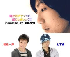 岩尾隆明(前進あるのみ!!) 公式ブログ/第三回配信中!! 画像1