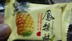 鈴木淳(しながわてれび出演者blog) 公式ブログ/台湾土産! 画像1