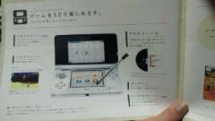 鈴木淳(しながわてれび出演者blog) 公式ブログ/3DSがほしい! 画像1