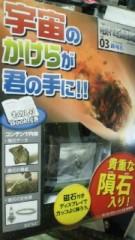 鈴木淳(しながわてれび出演者blog) 公式ブログ/隕石発見! 画像1