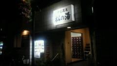 鈴木淳(しながわてれび出演者blog) 公式ブログ/明けまして! 画像1