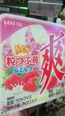 鈴木淳(しながわてれび出演者blog) 公式ブログ/粒つぶ莓&ミルク! 画像1