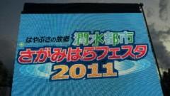 鈴木淳(しながわてれび出演者blog) 公式ブログ/打ち上げも! 画像1