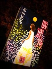 逢沢 莉緒 公式ブログ/book☆3 画像1