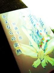 逢沢 莉緒 公式ブログ/おはよう☆ 画像2