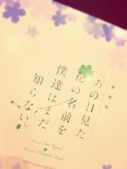 逢沢 莉緒 公式ブログ/ついに!行ってきたよ!あの花☆ 画像1