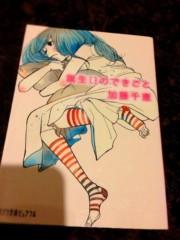 逢沢 莉緒 公式ブログ/book☆7 画像1