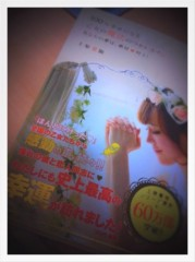 逢沢 莉緒 公式ブログ/よるごはん♪ 画像2