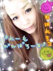 逢沢 莉緒 公式ブログ/おはようございます:> 画像1