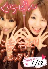逢沢 莉緒 公式ブログ/ぷりんとくらぶ:) 画像1