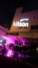 逢沢 莉緒 公式ブログ/kitson night 画像1