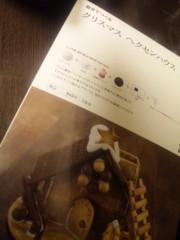逢沢 莉緒 公式ブログ/イブイブですね:> 画像2