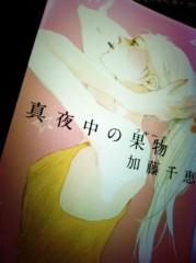 逢沢 莉緒 公式ブログ/おはようございます☆ 画像2