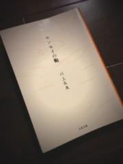 逢沢 莉緒 公式ブログ/book☆5 画像1