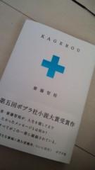 逢沢 莉緒 公式ブログ/KAGEROU†感想 画像1
