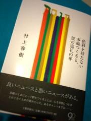 逢沢 莉緒 公式ブログ/book☆10 画像1