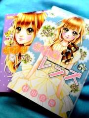 逢沢 莉緒 公式ブログ/book☆9 画像1