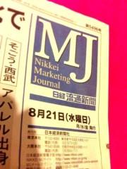 逢沢 莉緒 公式ブログ/日経MJ☆bemool 画像1