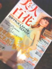 逢沢 莉緒 公式ブログ/美人百花☆ 画像2