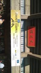 KYLA (カイラ) 公式ブログ/日本武道館で 画像1