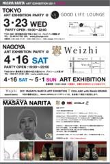 DJ TOTTI  公式ブログ/芸術は爆発だーー!! 画像2