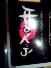 呉致豪 公式ブログ/焼き肉 画像2