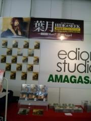 葉月 公式ブログ/Φ(.. )ミドリ電化JR 尼崎店なう 画像1