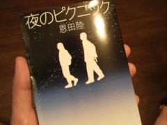 *** 公式ブログ/恩田陸さんの小説 画像1