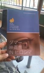 池口十兵衛 公式ブログ/ダマー映画祭広島二日目 画像1