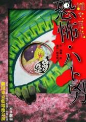 池口十兵衛 公式ブログ/恐怖ハト男! 画像1